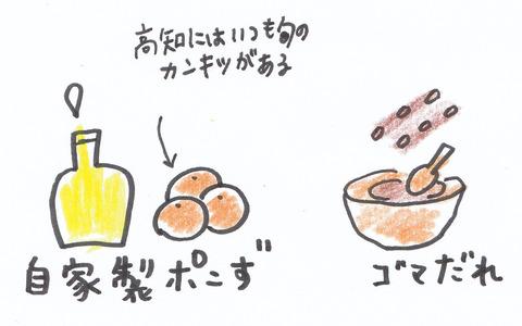 ブログ漫画_0007