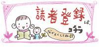 ぽっちり子育て&田舎暮らし【4コマ漫画】-読者登録ありがとう。