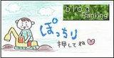 ぽっちり子育て&田舎暮らし【4コマ漫画】-ブログランキング01