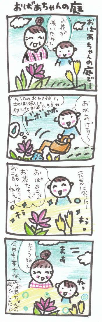 ぽっちり子育て&田舎暮らし漫画-おばあちゃんの庭