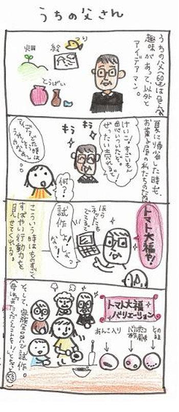 """田舎暮らし&子育て四コマ""""ぽっちり堂""""のブログ-うちの父さん1"""