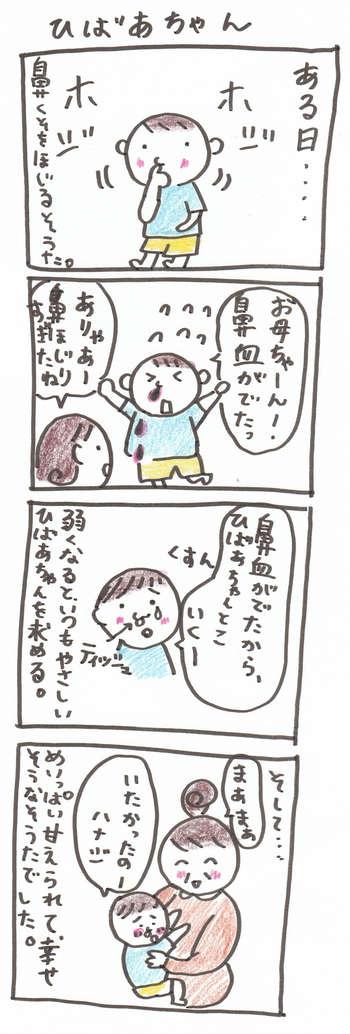 ぽっちり子育て&田舎暮らし【4コマ漫画】-ひばあちゃん