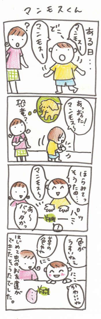 ぽっちり子育て&田舎暮らし漫画-マンモスくん1
