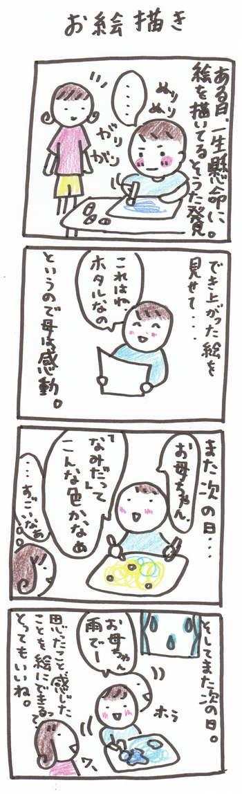 ぽっちり子育て&田舎暮らし【4コマ漫画】-お絵かき