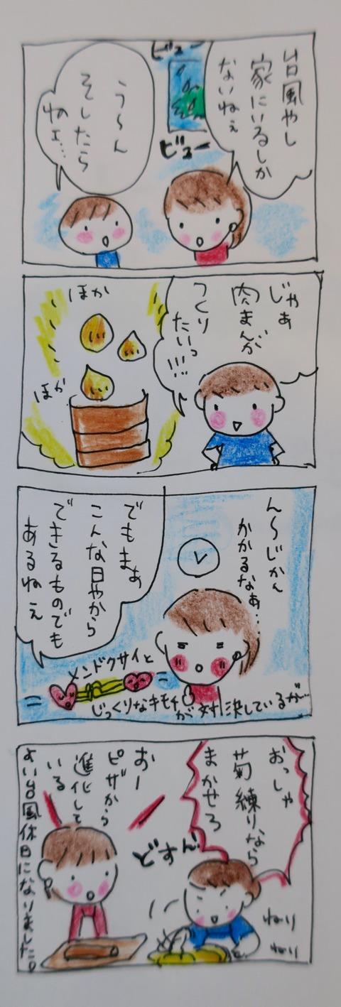 IMG_1154