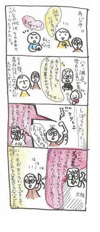 """田舎暮らし&子育て四コマ""""ぽっちり堂""""のブログ-うちの父さん2"""