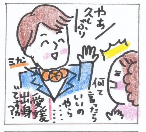 ブログ漫画_0013
