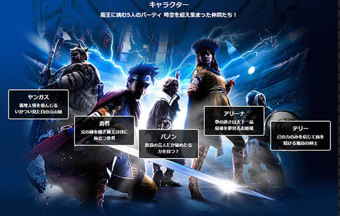 dragonquest_spector_cast