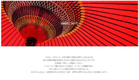 UU Screenshot_1