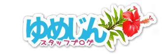 ゆめじんスタッフブログ