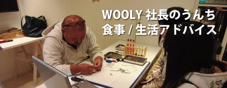 wooly2015-2