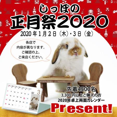 2020shougatu10