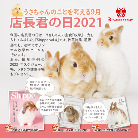 2021-9monthlybunner1