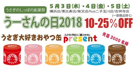 2018u-san-3_01