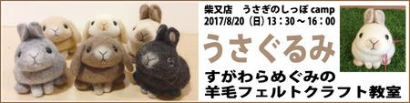 sugawara2017-8