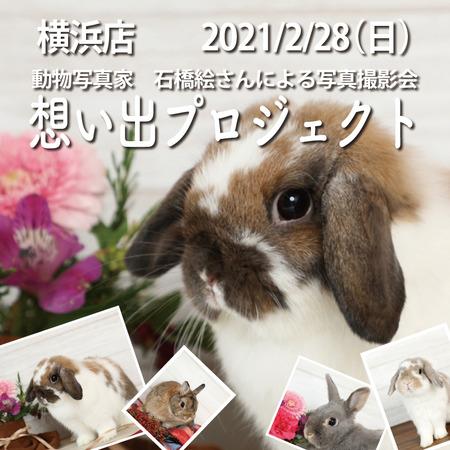 2021-2-1ishibashi-2