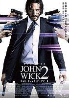 ジョン・ウイック2