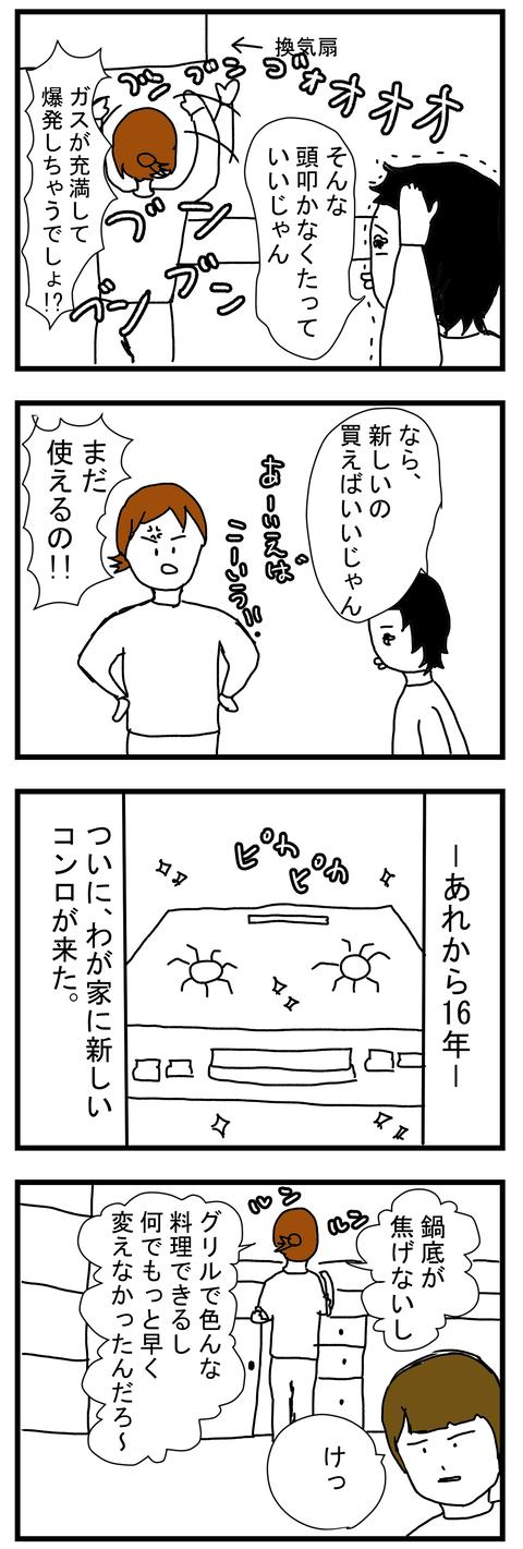 コンロ事件2