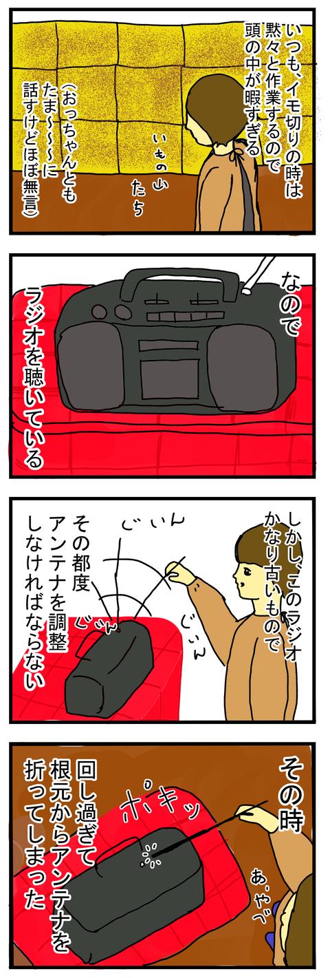 リアルフェイスラジオ1