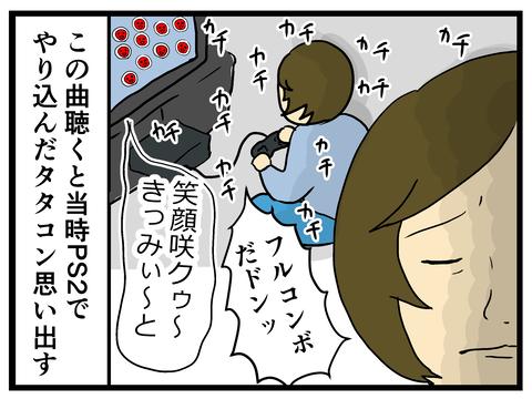 タタコンさくらんぼ2