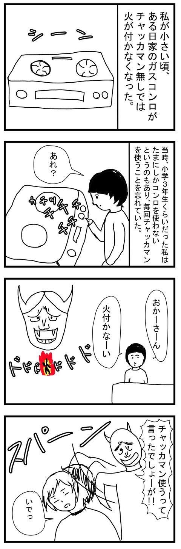コンロ事件1