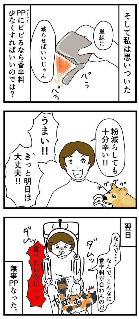 辛ラミョン2