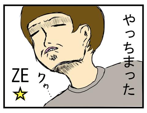 ぎっくり2