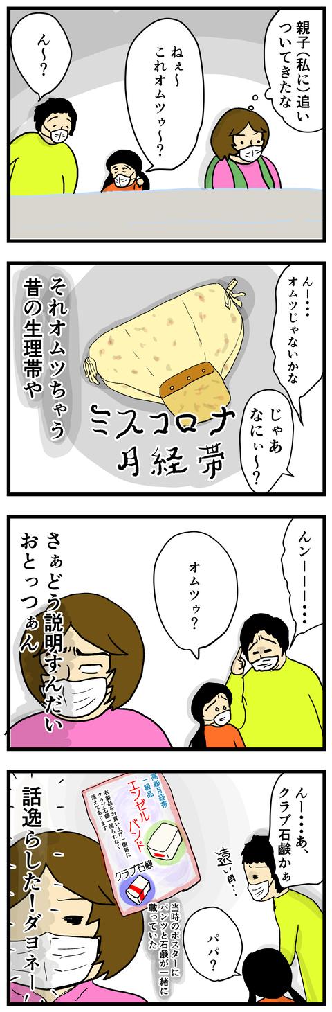 佐倉博物館2