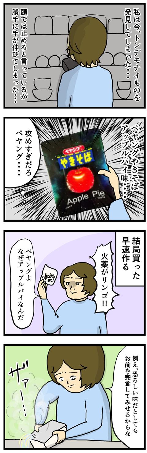 ペヤングアップルパイ1