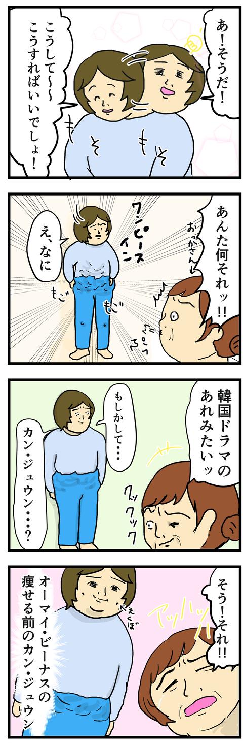 カンジュウン2