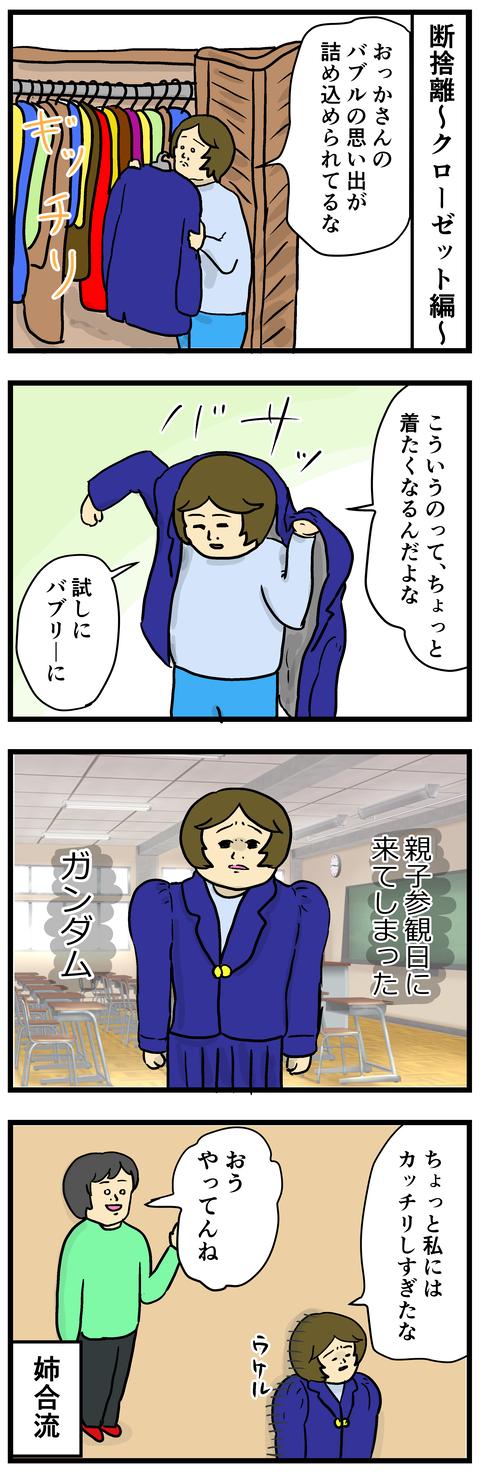 仮装大賞1