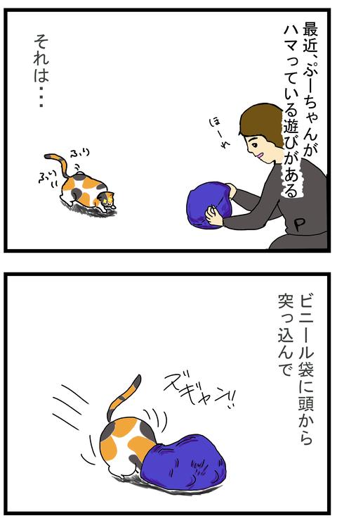 よなよなぷーちゃん