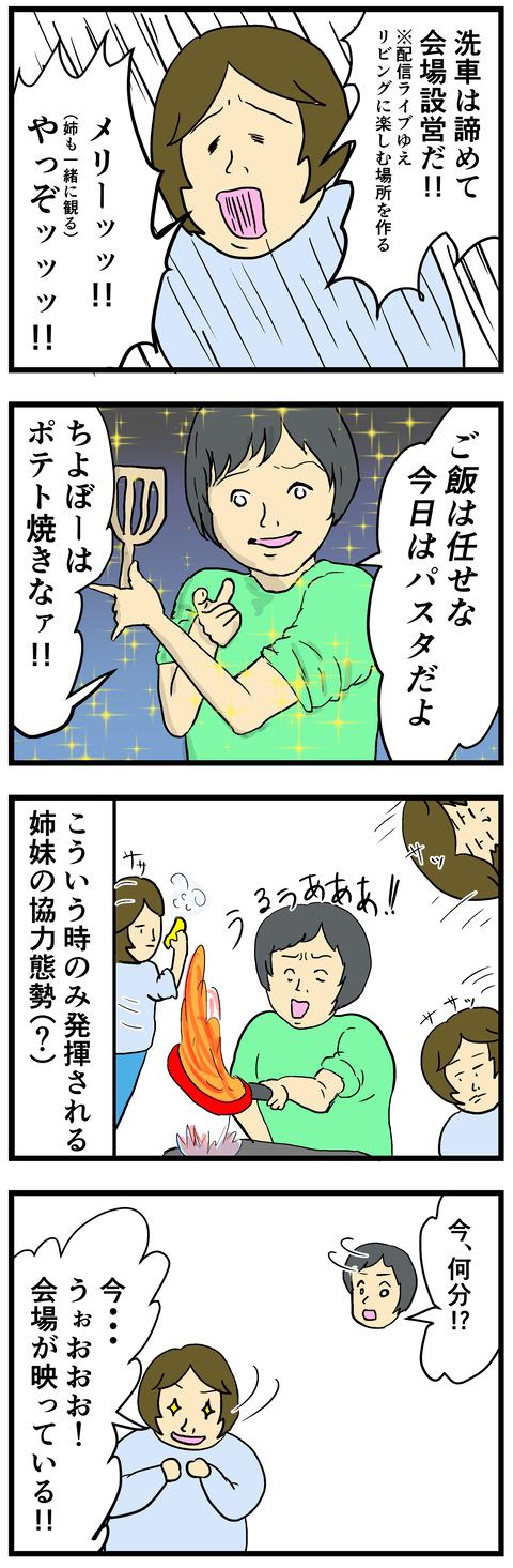 ライブ配信①2