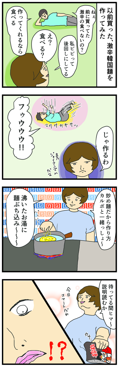 激辛韓国麺1