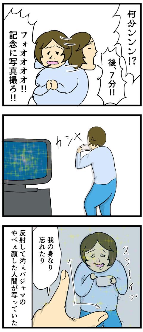 ライブ配信②