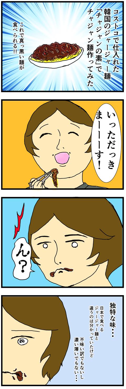 チャジャンミョン1