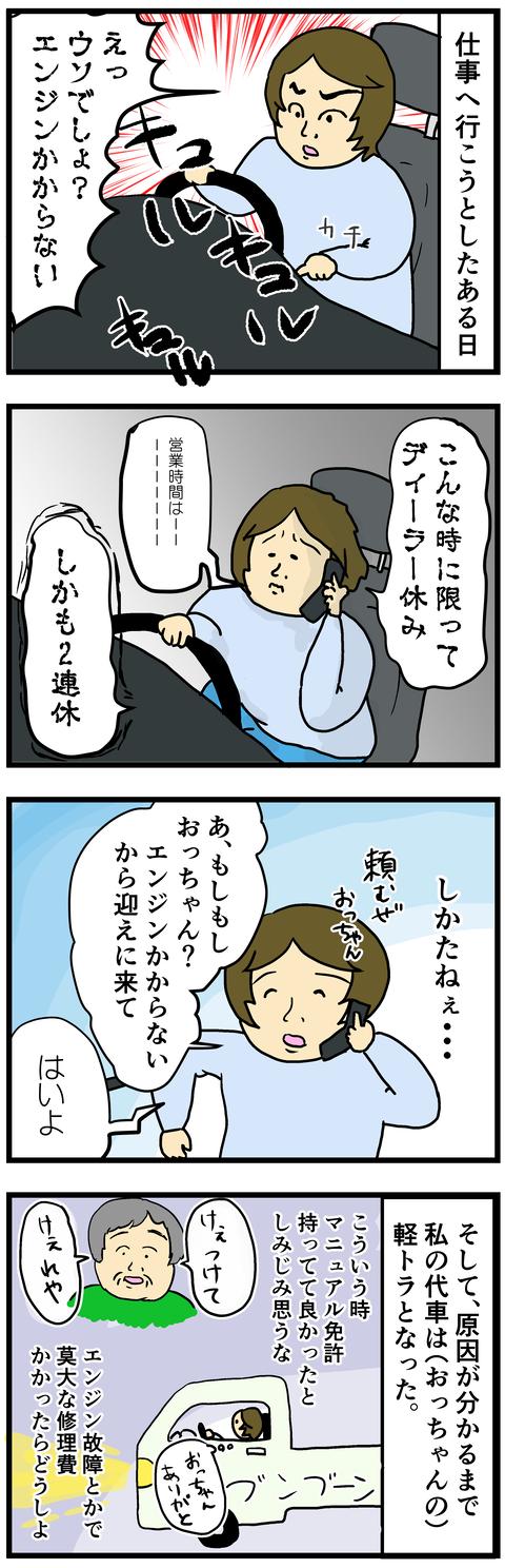 シガレット事件1