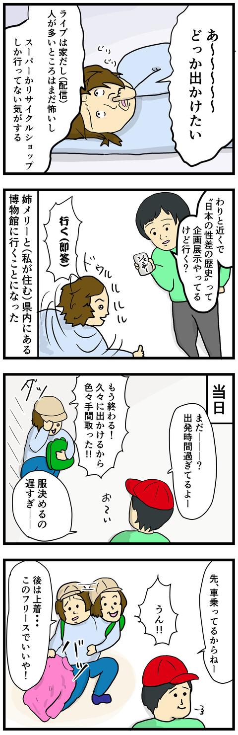 コロコロ偉大1