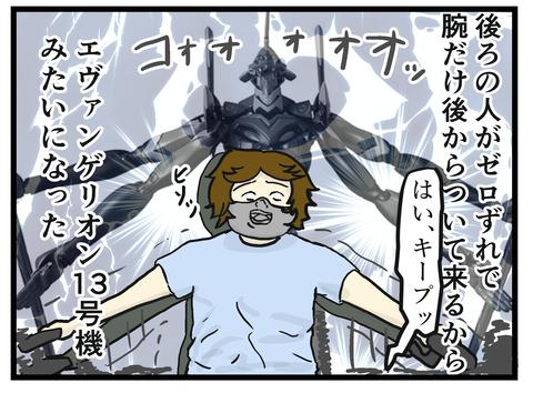 eva13-5