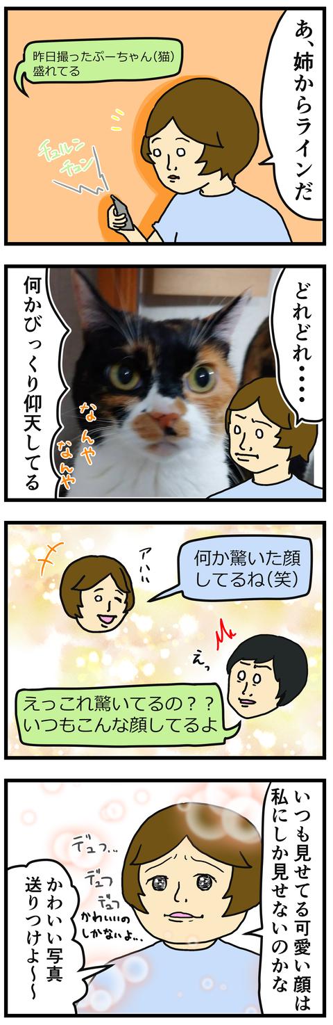 ベロりんちょ1