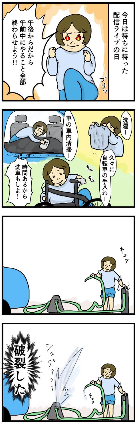 ライブ配信①1