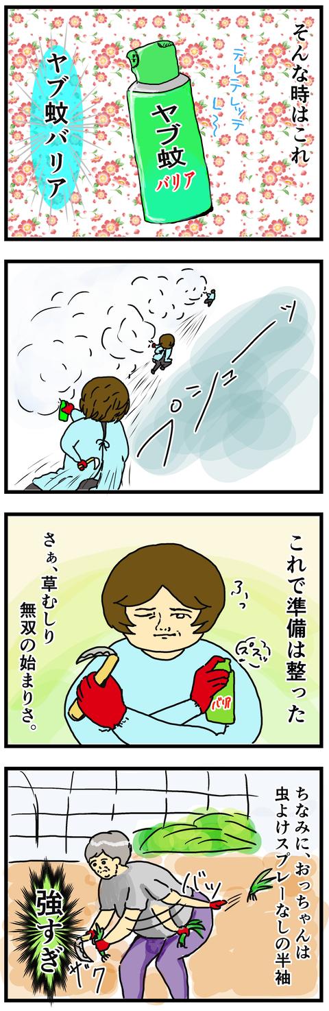 やぶ蚊バリア2