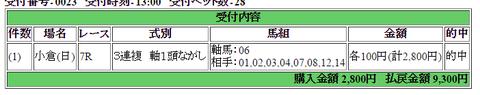 23小倉7
