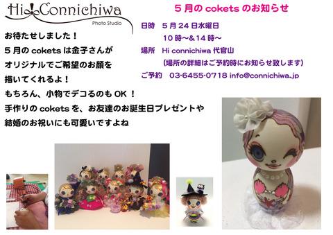 9月のcokets-1