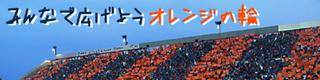 orangering3