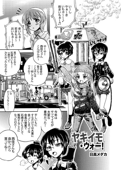 日高メダカ・ごはん1(左)