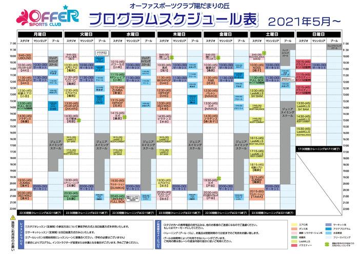 2021年5月~プログラム