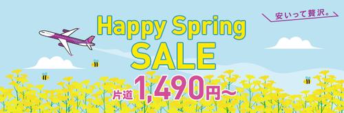img_spring_sale_201804_jp