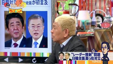 【韓国軍レーダー照射】松本人志「日本は敵対していたぐらいがやりやすいんじゃないかっていう。この人が大統領やっているうちは仲良くならない」