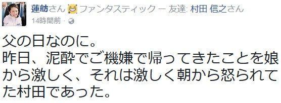蓮舫、Facebook上で「父の日なのに。泥酔で帰ってきたことを娘から激しく怒られてた村田であった」→夫「オープンにするのやめて」→蓮舫「は?」